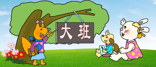 首页 正版设计稿 其他 插画|元素|卡通 >幼儿园素材班级标识