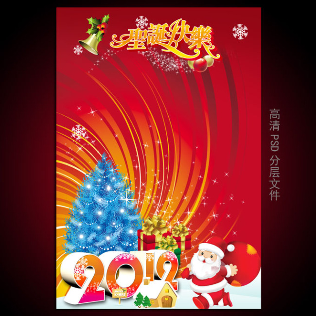 圣诞节促销活动海报背景dm设计素材