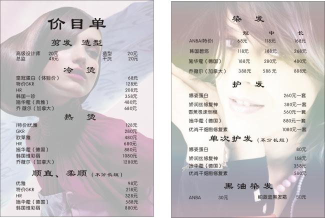 海报模板-彩页|dm单页-宣传单