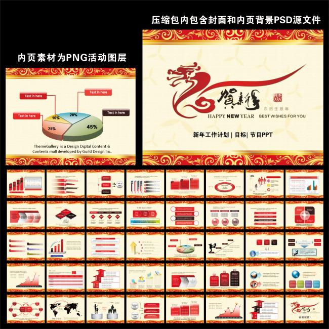 龙年2012年工作计划ppt模板下载
