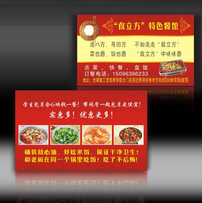 餐馆名片-茶艺餐饮名片-名片模板|高档|二维码名片