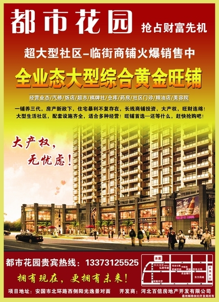 房地产彩页 宣传单 彩页 dm 海报设计 315活动 招聘 宣传