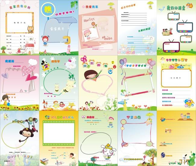 幼儿成长档案 成长手册