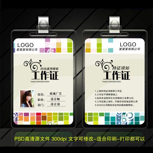 工作证设计模板-工作卡|胸牌-卡|vip卡|明信片|工作