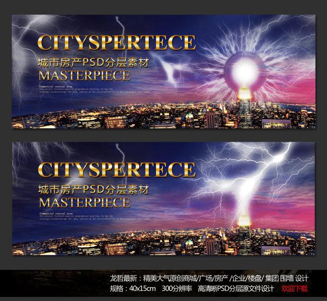 闪电城市 房产商业高炮围墙广告设计