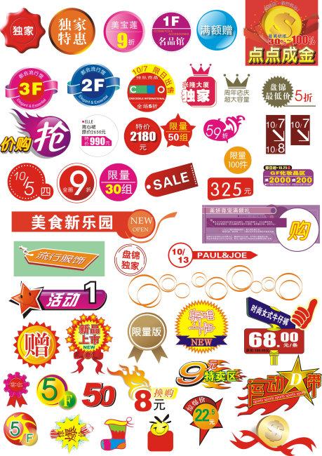 淘宝网店各图标设计-促销标签-淘宝素材|模板|年中
