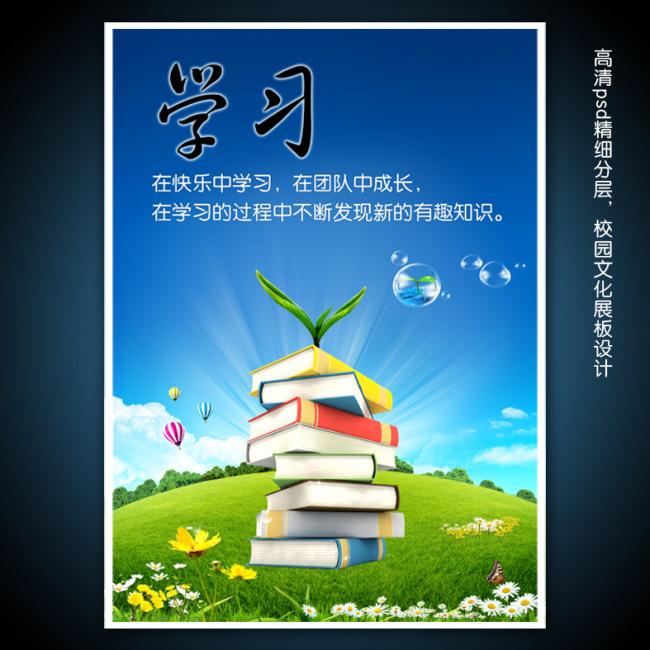 图书馆宣传海报 手绘