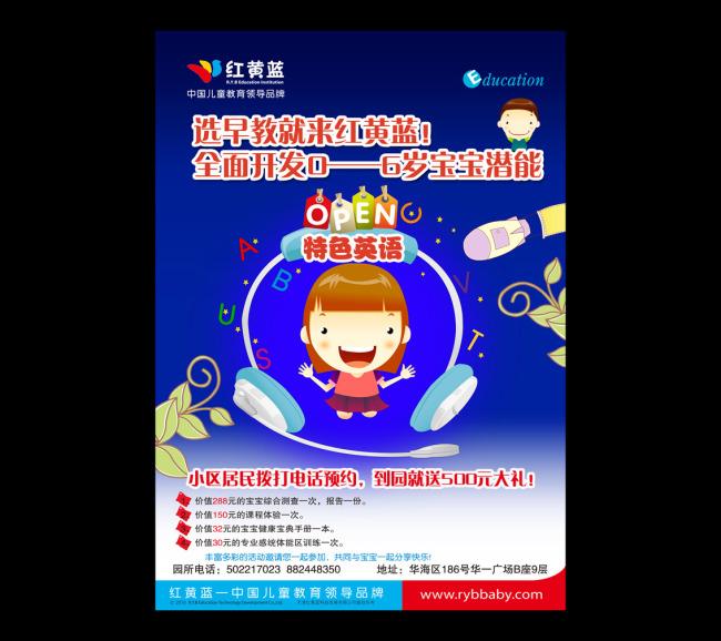 英语培训模板下载 幼儿英语-宣传单|彩页|dm-海报