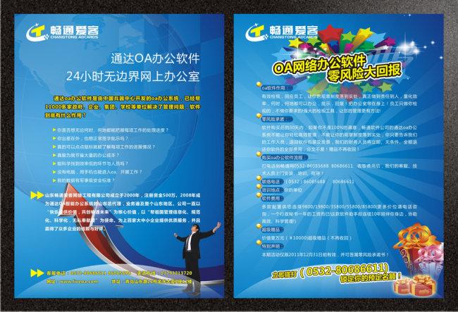首页 正版设计稿 宣传单 彩页|dm单页 >办公软件宣传单