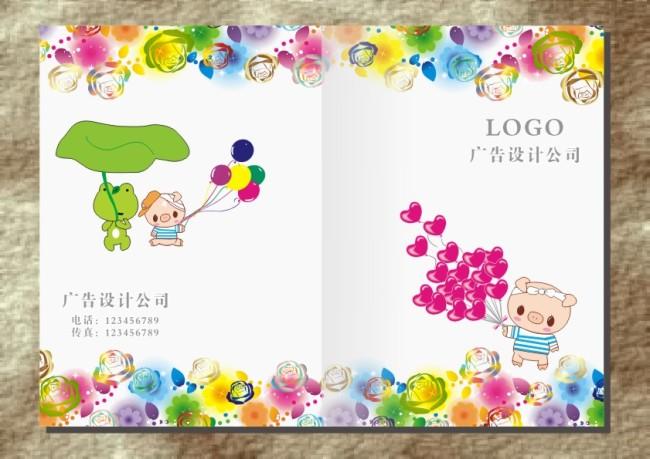 玫瑰花园儿童画册-教育画册设计(封面)-企业画册