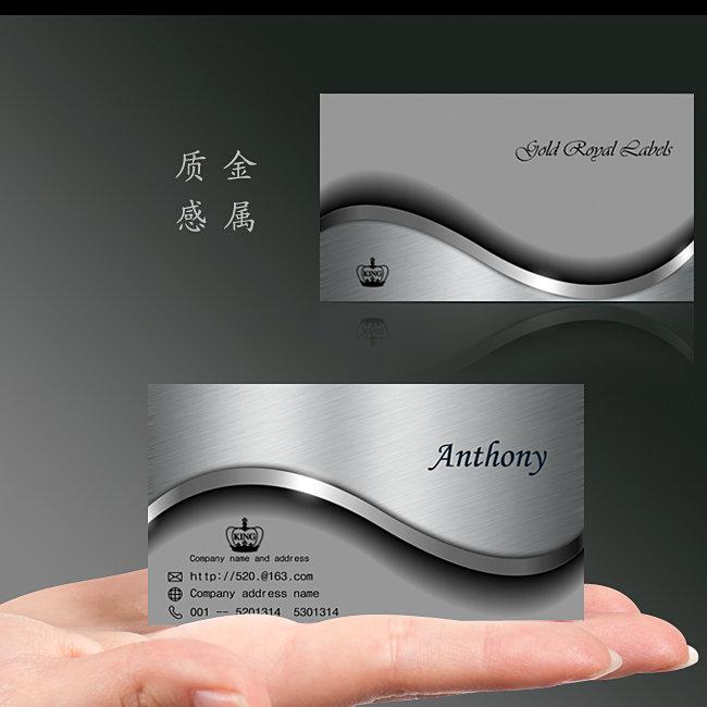 金属质感 高档个性名片设计