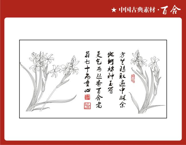 中国古典素材-百合