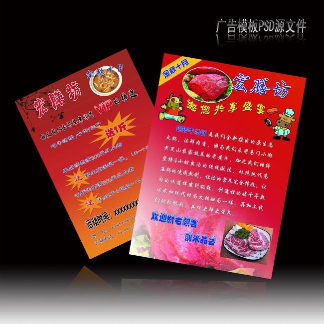 餐厅宣传单模版 餐厅 餐厅菜单设计 餐厅菜单设计 餐厅图片 餐厅背景