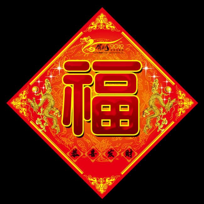 2012年新年福字年画-元旦|春节|元宵-节日设计