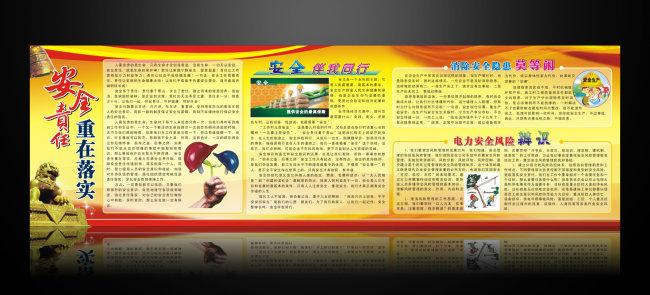 电力安全生产宣传栏