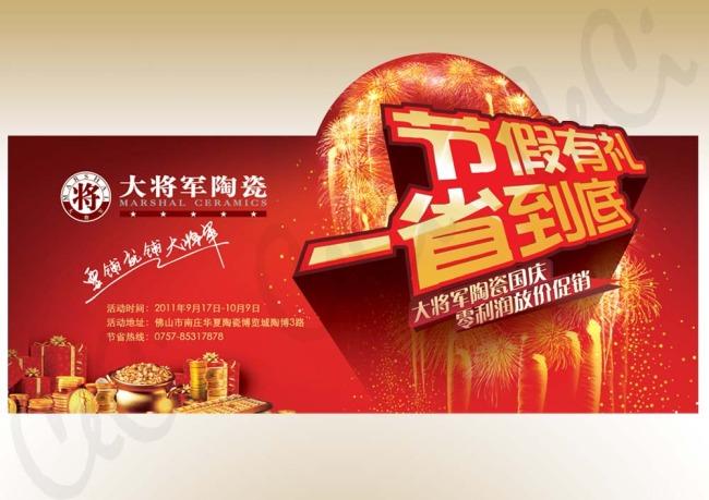 国庆促销活动背景板-节日展板设计-展板设计
