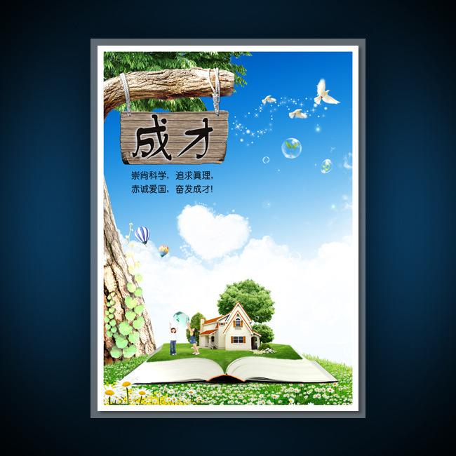 设计稿展板设计模板|x展架学校展板设计>校园文化展板海报设