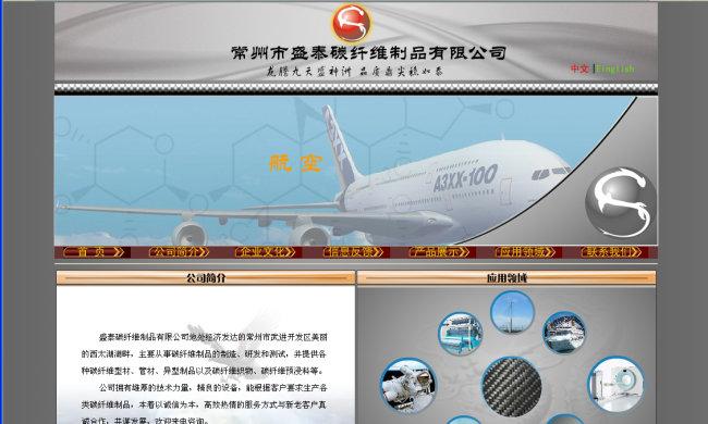 制品有限公司网站模板(中英文)