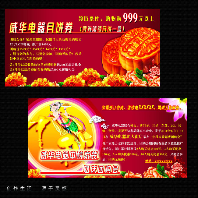 中秋月饼券-优惠券|代金券-vip卡|名片模板