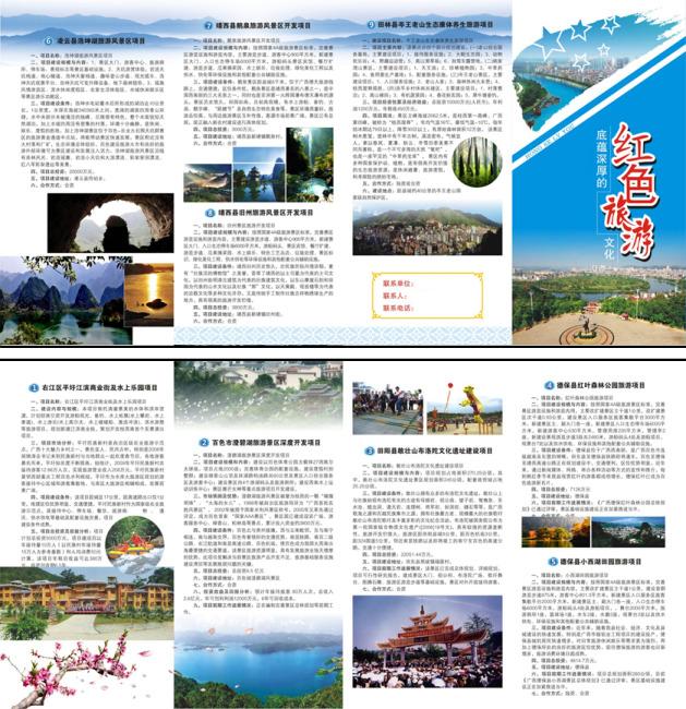 旅游宣传单 折页设计 模板 海报设计 促销 宣传广告