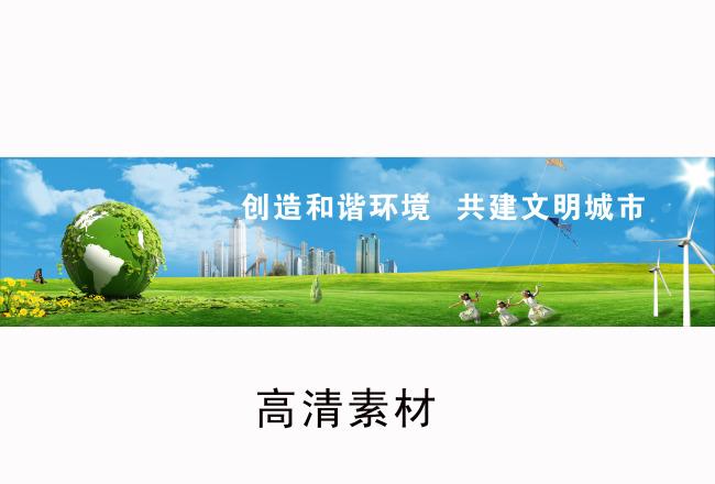 绿色环保教育展板海报