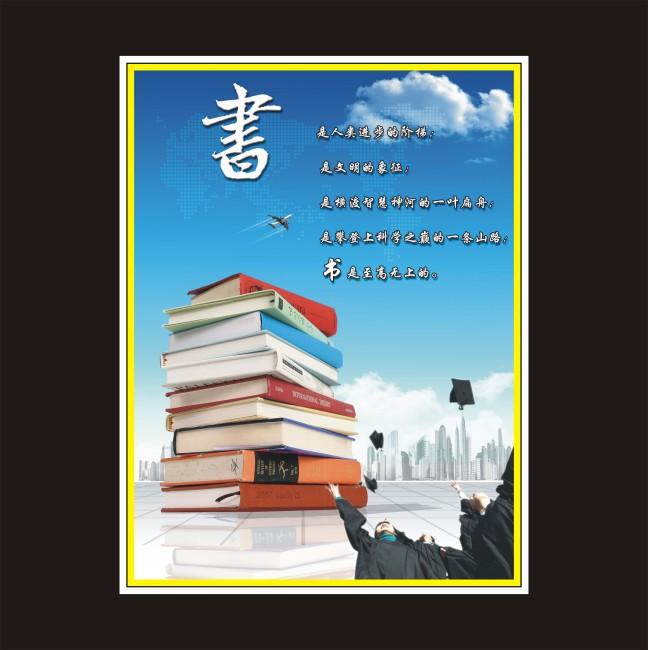 校园文化展板海报设计知识是智慧的源泉