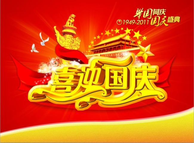 十一国庆节   >十一国庆节   国庆节   节日设计|春节|马年素