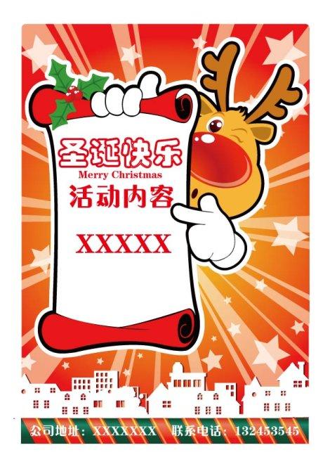 圣诞节宣传海报-海报设计|夏日海报-海报设计
