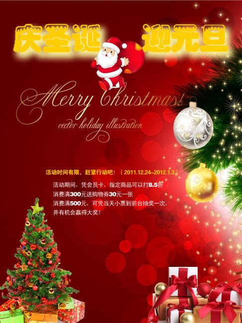2011圣诞节宣传海报-海报设计|夏日海报-海报设计