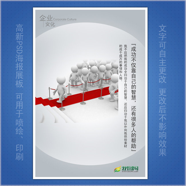 企业文化 企业形象海报展板 成功