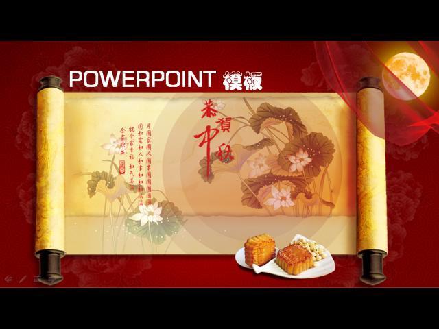 ppt 中秋节