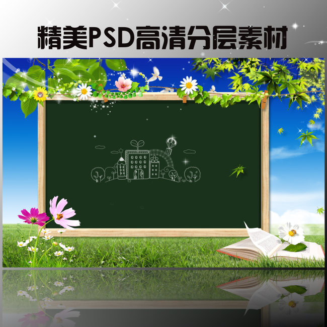 学校展板幼儿园展板教育展板展板设计