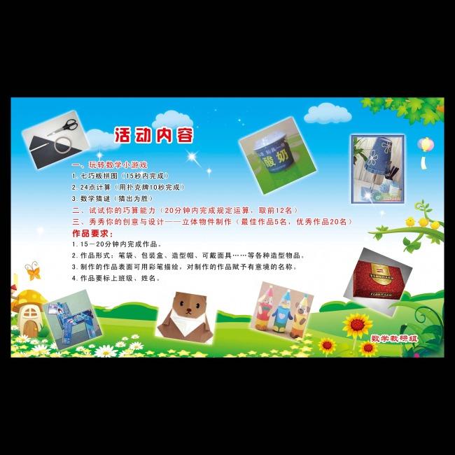 数学游戏活动展板素材图片-学校展板设计-展板设计