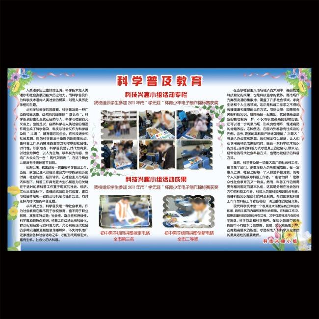 科技兴趣小组展板宣传栏展板素材图片