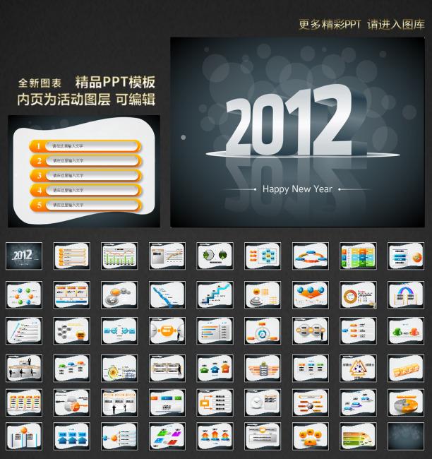 龙年年度工作总结ppt模板下载