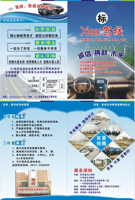 驾校折页-宣传单 彩页 dm-海报设计 促销 宣传广告