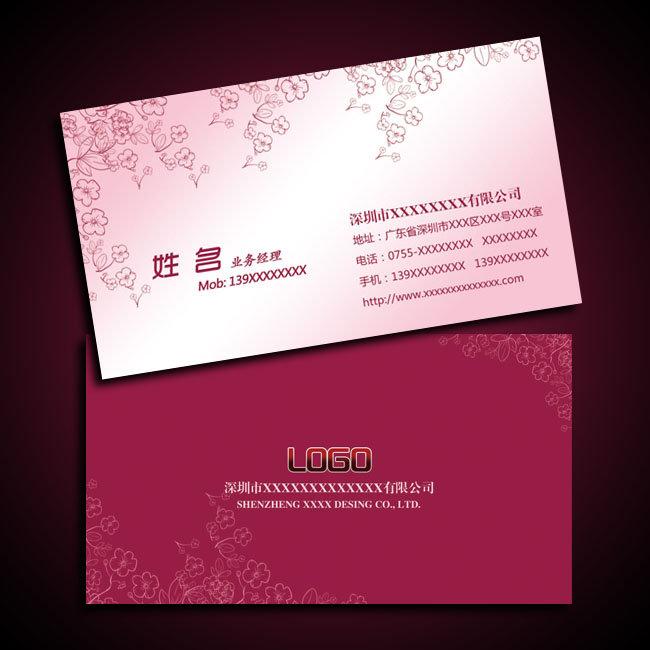 美容院名片背景设计模板PSD下载图片