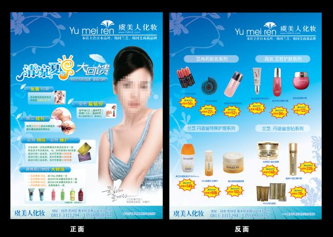 化妆品宣传单   宣传单 彩页 dm   海报设计 促销 宣传广告