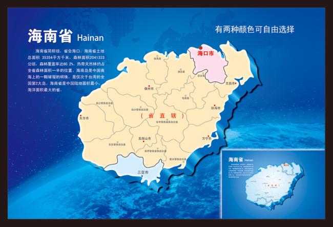 海南地图-其他海报设计-海报设计