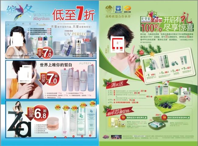 设计稿海报设计 宣传广告设计宣传单 彩页 dm>化妆品宣传单设高清图片