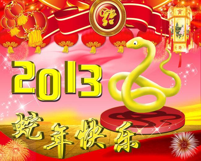 蛇年图片-元旦|春节|元宵-节日|五一劳动节|儿童节