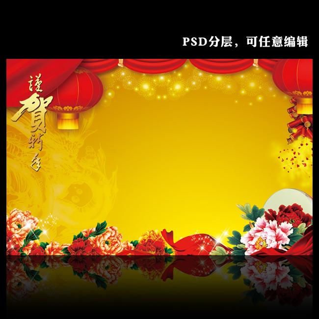 春节海报背景模板下载-元旦|春节|元宵-节日设计