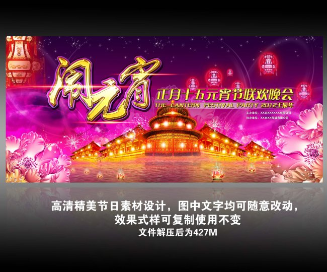 2014年元宵节晚会幕布设计