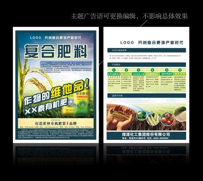首页 正版设计稿 宣传单 彩页|dm单页 >化肥宣传彩页     下载地址