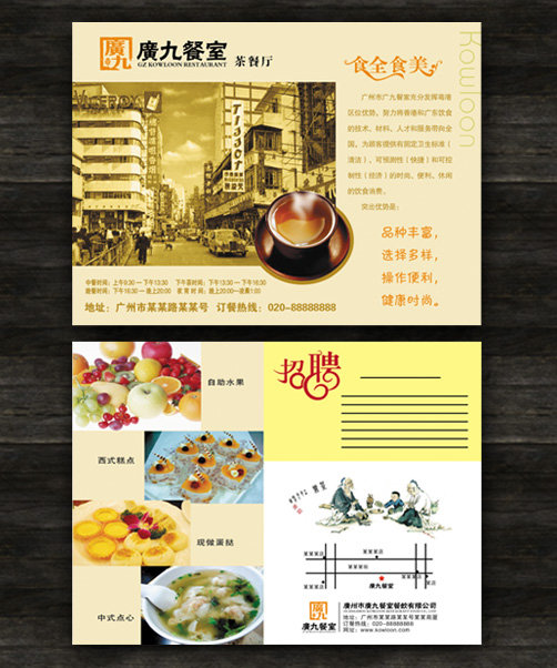 宣传单模板-宣传单|彩页|dm-海报设计|促销|宣传广告