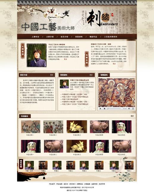 工艺美术网页设计-中国风古典风格