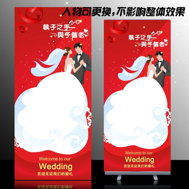 结婚庆典展板x展架psd模板下载