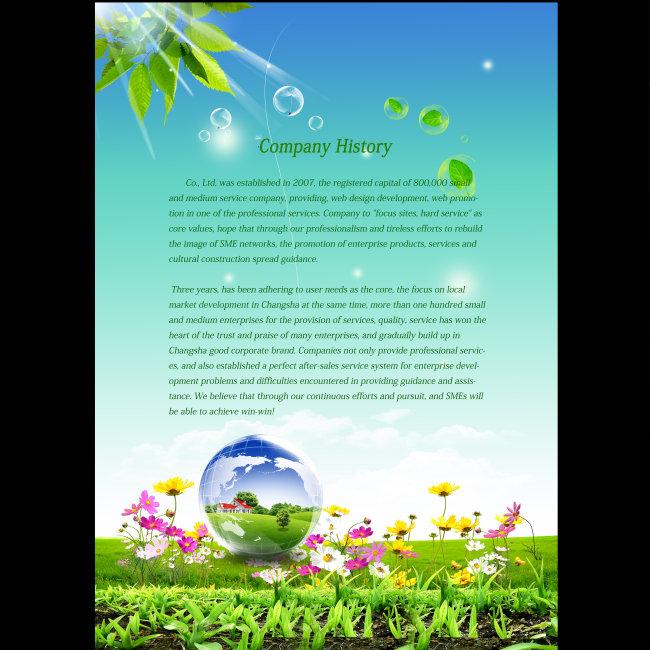 绿色清新环保海报半成品psd模板下载