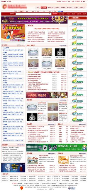 红色b2c行业政府商城商务网站模板