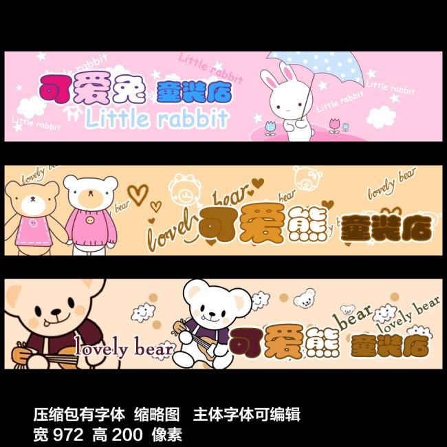 童装网店店招广告招牌banner条-玩具